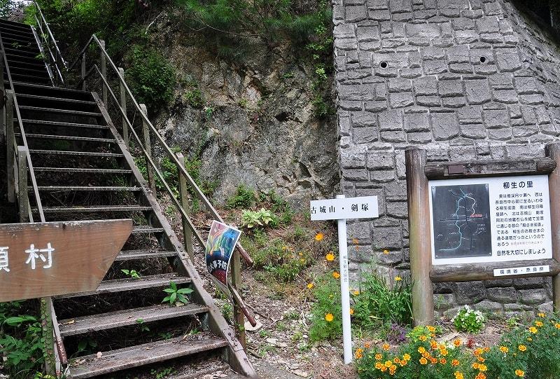 柳生古城跡入口
