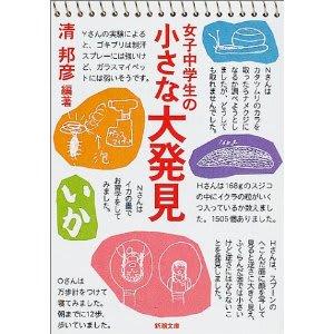 女子中学生の小さな大発見 - 福井の米屋の「ぼ焼き」ブログ