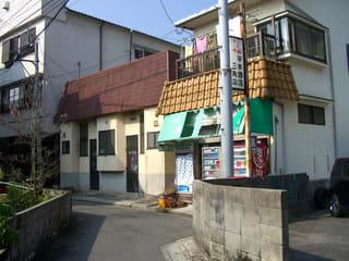 音戸町北隠渡1丁目の地蔵湯(左)と平本酒店(右)