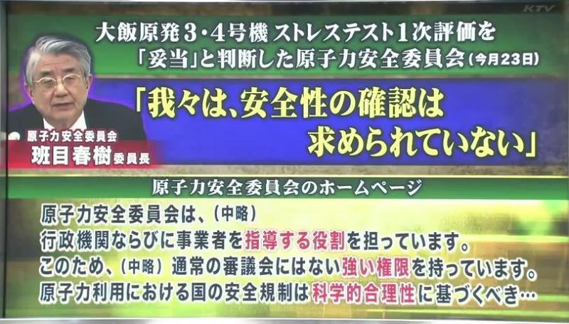 (最初からやる気ゼロの原子力安全委員会)   脱原発依存