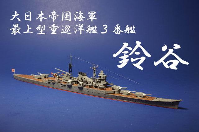 最上 (重巡洋艦)の画像 p1_22