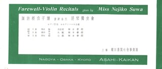 Nejiko Suwa 諏訪根自子 バッハ:無伴奏ヴァイオリン・ソナタ&パルティータ全曲=J.S.Bach: Sonaten Und Partiten Fur Violine Solo