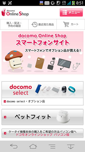 ドコモオンラインショップ スマートフォンサイト