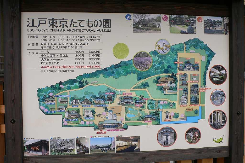 今日は両国の「江戸東京博物館」の分館である「江戸東京たてもの園」の見学である。 松戸9時30分集合。JR武蔵小金井駅からバスで小金井公園西口に着く10時40分。