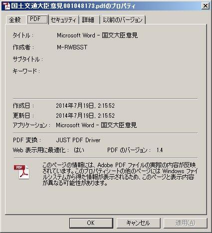 意見書PDFファイルプロパティ_20140718a