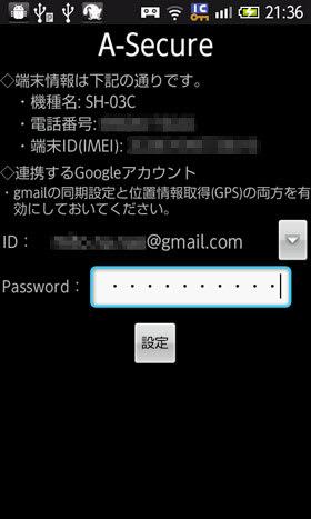 セキュリティ対策アプリ「A-Secure」