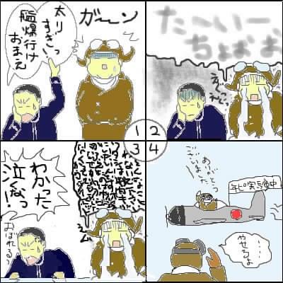 作家の豊田穣氏が捕虜になったときアメリカ兵に最初に聞かれたのが「そんなに太っていて零戦に乗れたの