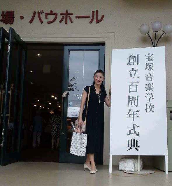 宝塚音楽学校創立100周年記念式...