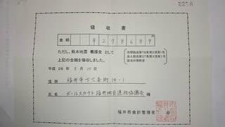 75c3955ef0933d4cc47f2b6806b092f6 ご報告 ~熊本地震被害義援金募金について~