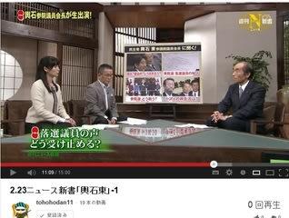 23ニュース新書「輿石東」-1 ...