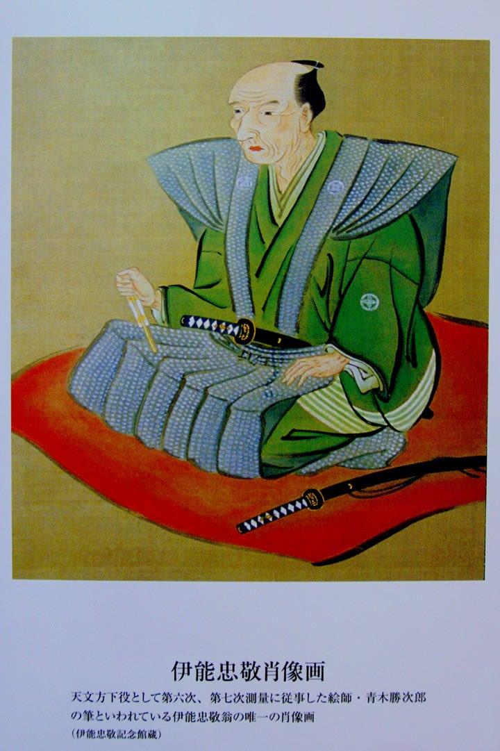 伊能忠敬 肖像画 兵庫大学 会場の様子 九州全図 姫路城 周辺 相生湾... めぐる季節と共に、