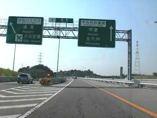 大分道速見支線「日出JCT-速見」・宇佐別府道路「速見-宇佐」 - 旅log@nissy ブログ