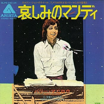 """1975:TBSラジオ """"ポップス ..."""