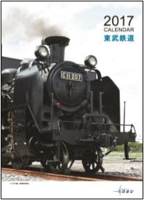 2017 東武鉄道カレンダー