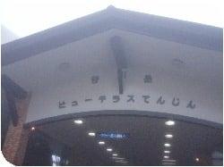 天神平駅に到着(クリックすると谷川岳方面に)