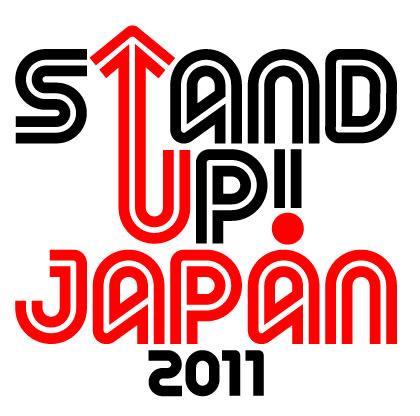 西川くんの話を書こう。 STAND UP! JAPAN中央共同募金会。 ... STAND UP