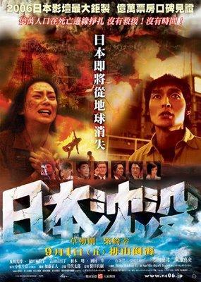 日本沈没の画像 p1_22