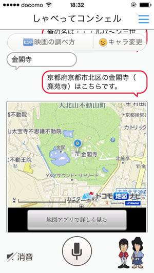 地図検索に石川五右衛門が登場