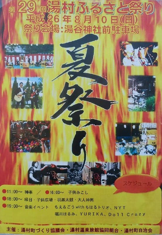 湯村ふるさと祭り_20140810
