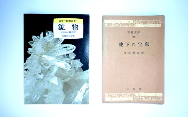 写真2 カラー自然ガイド「鉱物」と 理科文庫「地下の宝庫」