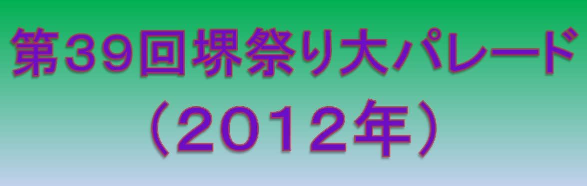 花堺まつり大パレード2012