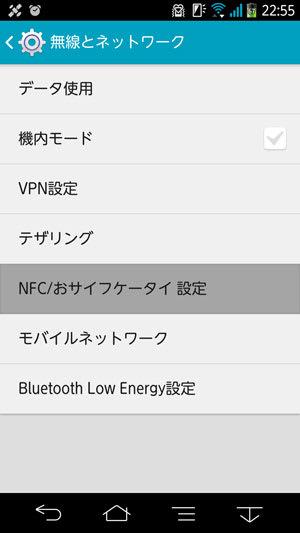 ARROWS NXのNFC/おサイフケータイの設定は「無線とネットワーク」の中から遷移