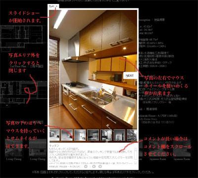 竣工写真サイトの見方