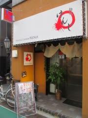 NOODLE CUISINE KENJI 麺処 けんじ【弐】-1