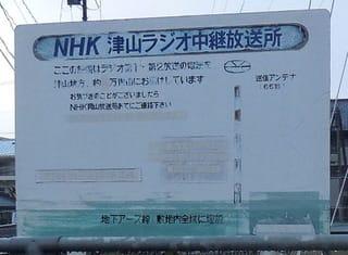 ラジオ中継放送所(拡大)
