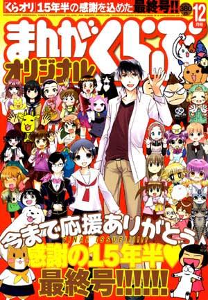 Manga_club_or_2014_12