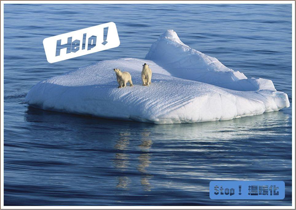 「stop温暖化」の画像検索結果