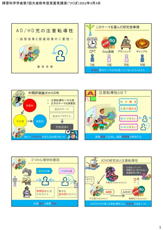 2012_4 ジャンル:ウェブログ 教育と社会の認知心理学とユニバーサルデザイン
