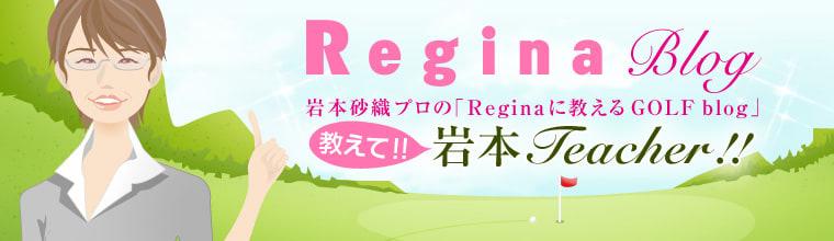 岩本沙織プロの「Reginaに教えるGOLF blog」教えて!岩本Teacher!!