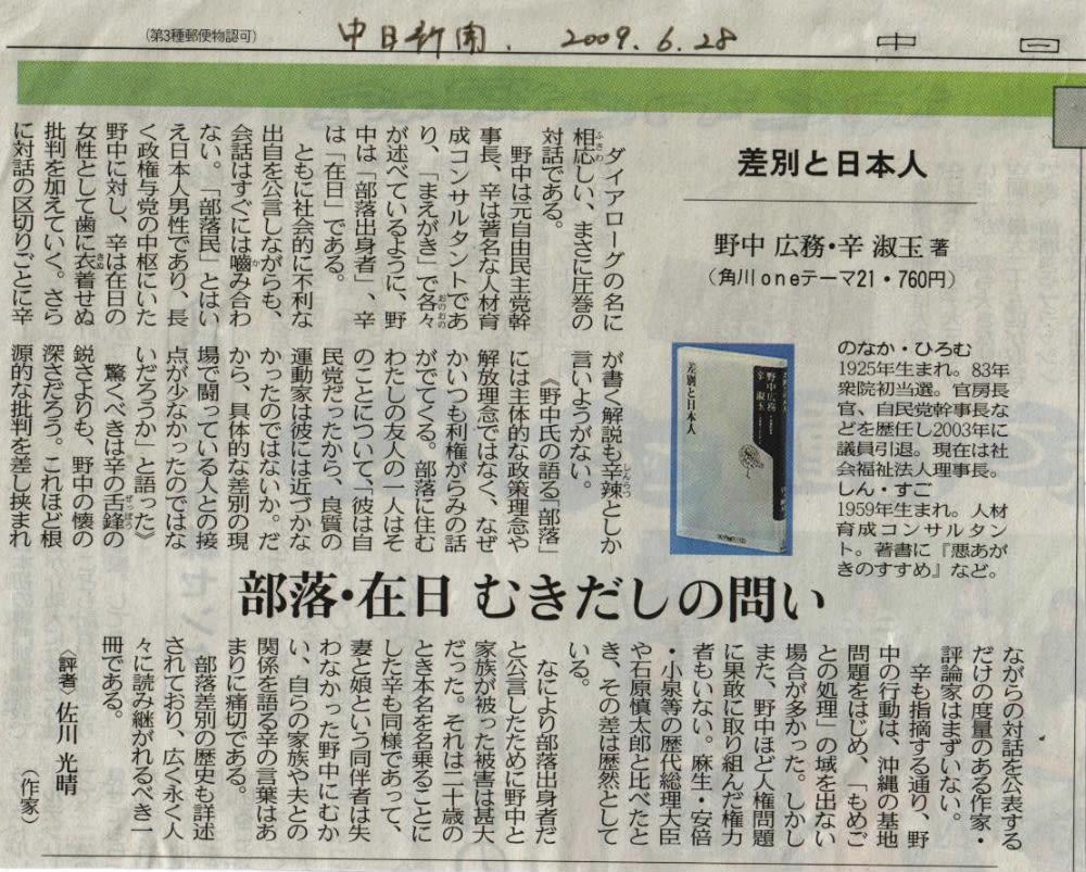 差別と日本人 [著者]野中 広務・辛 淑玉 著 ■部落・在日むきだしの問... 歴史と向き合う~