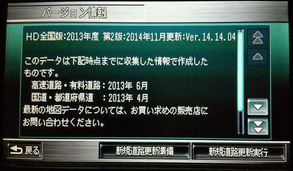 バージョンは、Ver.14.14.04に