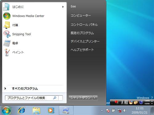 Windows7インストール直後