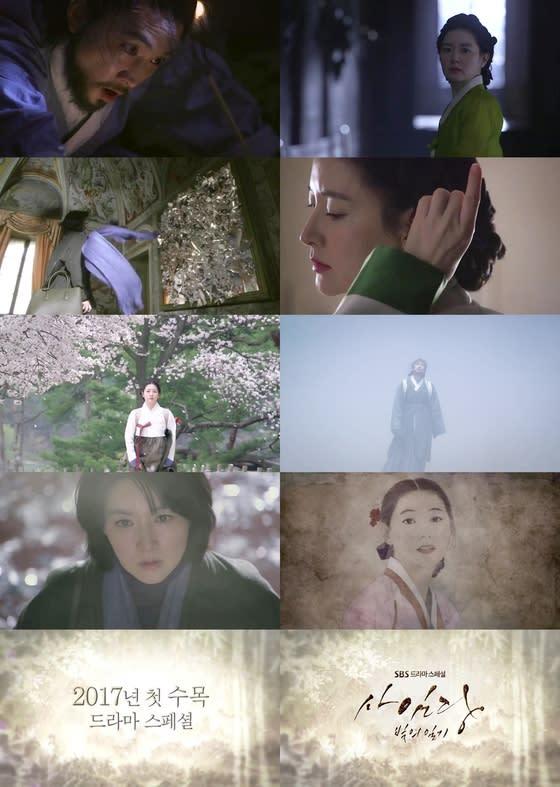 韓国ドラマ、師任堂