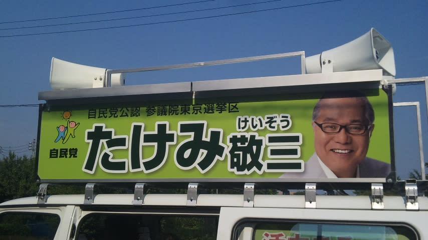 武見敬三の画像 p1_14