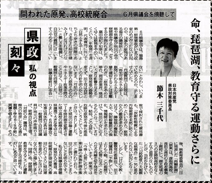 共産党県政対策委員長のふしきみちよさんは、残念ながら4月の統一地方選で、... 問われた原発、高