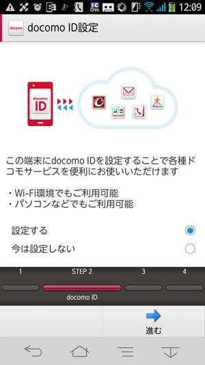 まずはdocomo IDの設定