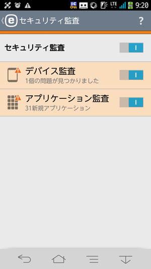 「セキュリティ監査」の画面。デバイスとアプリケーションを要確認とのこと