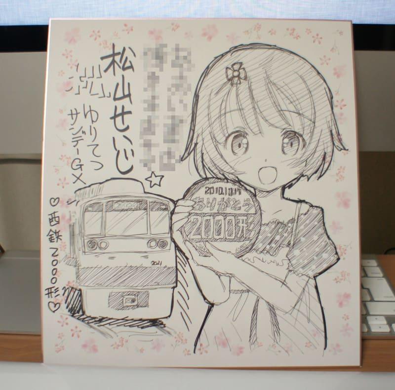 2011年10月 - 漫画家松山せいじ...
