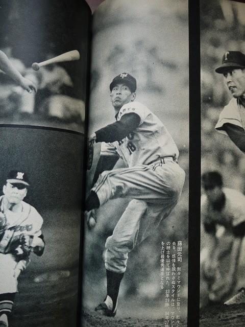 藤田元司の画像 p1_9