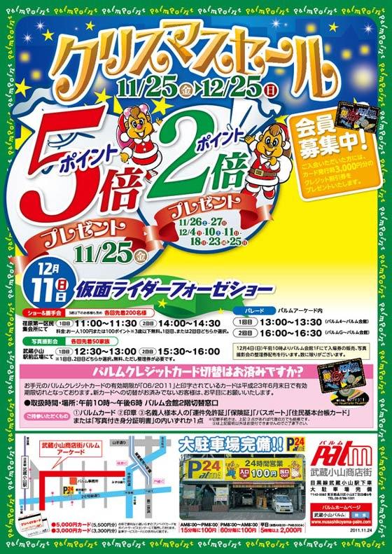 武蔵小山商店街クリスマスセール ポイント2倍、5倍仮面ライダーヒーローショー