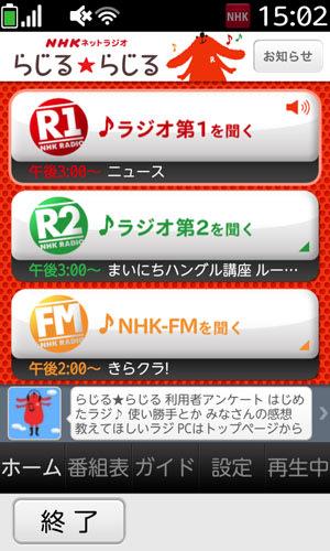 NHKネットラジオサービスも標準対応
