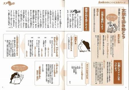 慣用句・ことわざの解説ページ ...