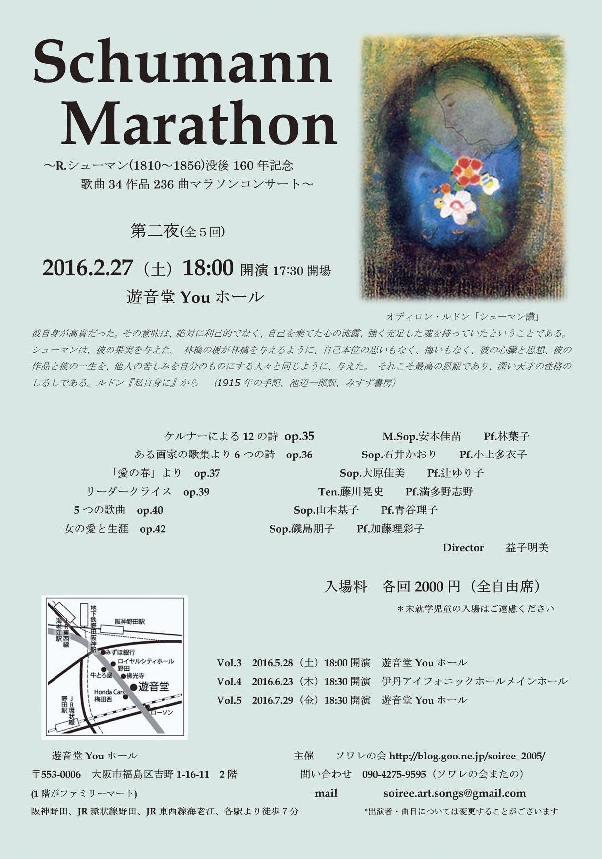 Schumann Marathon 第二夜(全5回)20160227 - 歌曲研究会「ソワレの会」