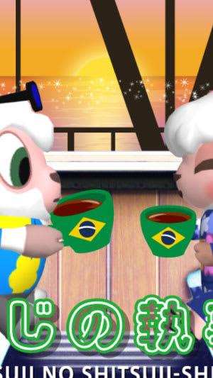 ブラジル産のコーヒー豆だろうか?