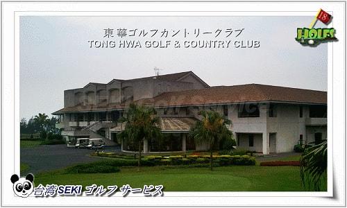 東華ゴルフカントリークラブ