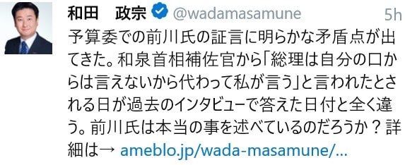 和田政宗の画像 p1_38
